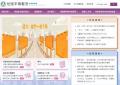 教育部性別平等全球資訊網