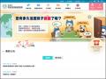 教育部家庭教育資源網