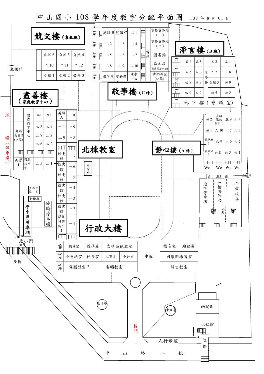 學校平面圖school_map